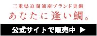 三重県迫間浦ブランド真鯛 あなたに逢い鯛。公式サイトで販売中